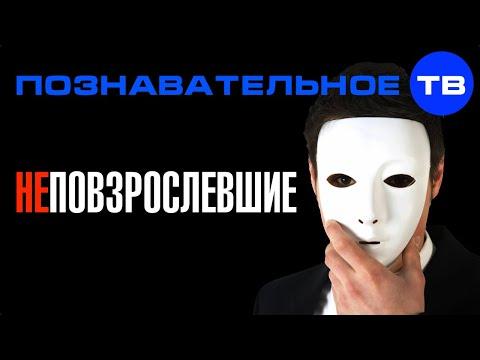 Неповзрослевшие взрослые (Познавательное ТВ, Татьяна Олешкевич)