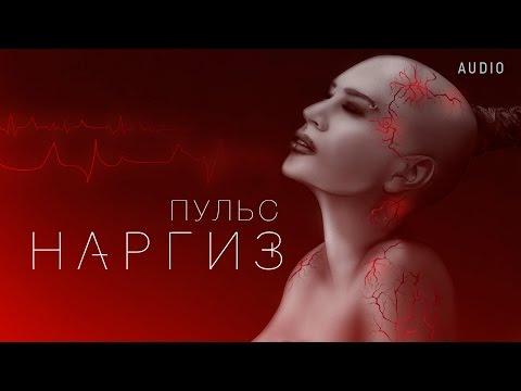 НАРГИЗ — ПУЛЬС / AUDIO 2016