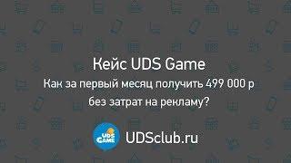 UDS Game. Стоматология. Как программа лояльности принесла 499 тыс рублей за первый месяц без рекламы