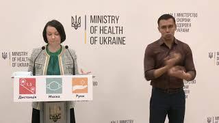 26.11.2020 | Онлайн-брифінг заступниці міністра охорони здоров'я Світлани Шаталової