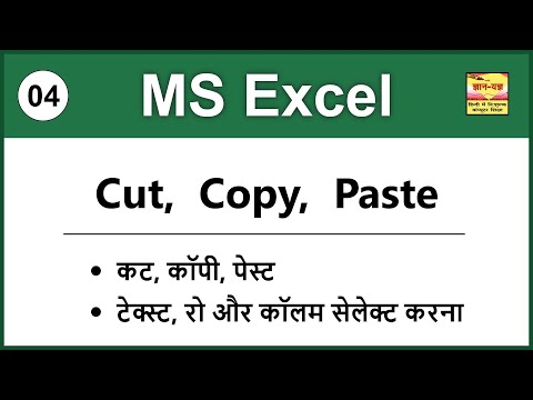 Download How To Use Cut Copy And Paste Options In Ms Excel