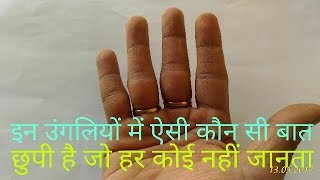 Hast Rekha Part-4, क्या आपके हाथ में ये