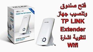 فتح صندوق وتنصيب جهاز TP LINK Extender لتقوية اشارة Wifi