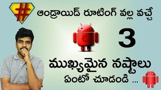 3 main disadvantages of android rooting ll in telugu ll