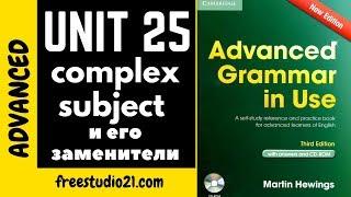 Advanced Grammar in Use   Unit 25-1   Complex Subject и его аналоги