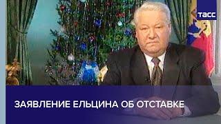 Заявление Бориса Ельцина об отставке с поста президента