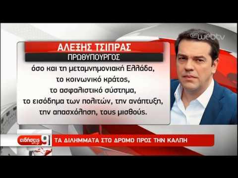Α. Τσίπρας: Όλοι μαζί θα δώσουμε τη μάχη και θα την κερδίσουμε | 17/04/19 | ΕΡΤ