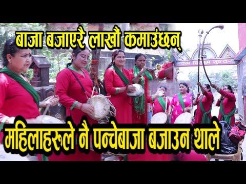 महिलाहरुले नै पन्चेबाजा बजाउन थाले ! बाजा बजाएरै लाखौं कमाउने दिदी बहिनीहरु- Nepali Baja