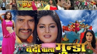 Super Hit Bhojpuri Full Movie Vardi Wala Gunda Bhojpuri Film