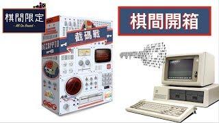 棋間開箱 - 截碼戰 Decrypto(中文派對遊戲)
