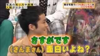 「真的假的!?TV」五花八門眾議院松坂桃李剪輯