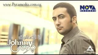 تحميل اغاني Johnny - Ana El Soa'louk / جوني - أنا الصعلوك MP3