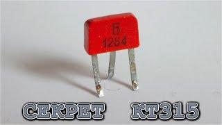 РАСКРЫВАЕМ ТАЙНУ транзистора  КТ 315