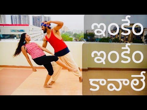 Inkem Inkem Inkem kavale Dance Video | ఇంకేం ఇంకేం కావాలే | Geetha Govindam Songs | Vijay
