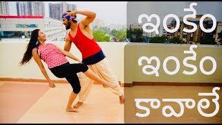 Inkem Inkem Inkem kavale Dance Video | ఇంకేం ఇంకేం కావాలే | Geetha Govindam Songs | Vijay
