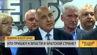 Выборы в Болгарии: Кто пришел к власти в братской стране? [Русский ответ]
