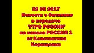 22 05 2017   Новости о биткоине в передаче