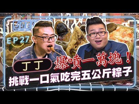 大胃王挑戰一口氣吃完一萬塊的粽子!重達五公斤