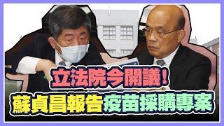 立法院今開議 蘇貞昌針對疫苗採購專案報告