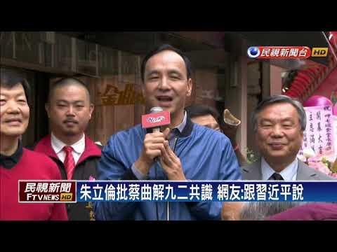蔡總統拒絕九二共識 藍開罵綠聲援-民視新聞