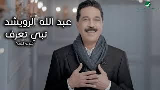 أجمل أغاني عبدالله الرويشد الرومانسية و الحزينة 2017 - جديد-اغاني عبدالله الرويشد (2017-2018)