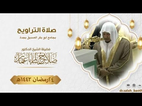 24 رمضان   صلاة التراويح   الشيخ د.صلاح باعثمان