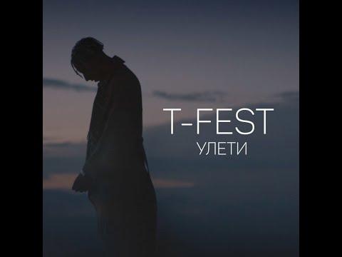 T Fest   Улети