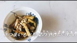 宝塚受験⽣のダイエットレシピ〜さつまいもと野菜の⼲しエビ炒め〜のサムネイル画像