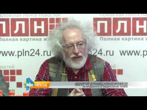 Новости Псков 06.04.2017 # Визит Алексея Венедиктова в Псков