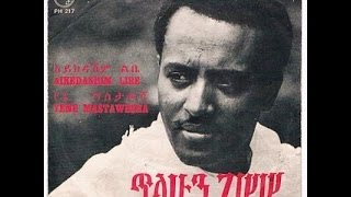 Tilahun Gessesse -  Part One::  ጥላሁን ገሠሠ   I.E.T.V