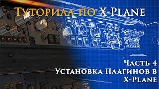 Гайд по Prepar3D v4  Часть 4  Установка ORBX Global, Vector и OpenLC