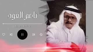 تحميل و استماع طلال مداح ... ياناعم العود [ ليت للغرام حاكم ] MUSIC 2020 MP3