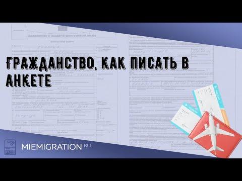 Гражданство, как писать в анкете