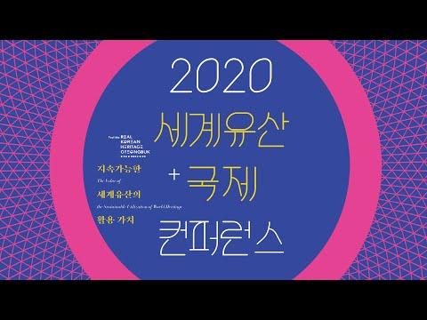 Юрий Куприянов поприветствовал участников Международной конференции по всемирному наследию в Корее