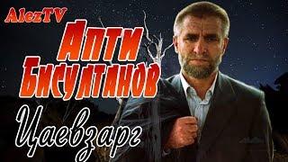 АПТИ БИСУЛТАНОВ -  Цаевзарг NEW 2018 (ПОЛНАЯ ВЕРСИЯ)