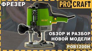 Фрезер Procraft POB1200H