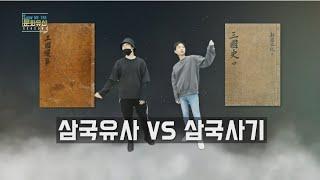 [쇼미더 문화유산 시즌2] 삼국유사 vs 삼국사기