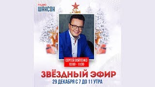 Сергей и Савва Войтенко в «Звёздном завтраке» на Радио Шансон