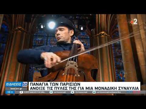 Παναγία των Παρισίων: Άνοιξε τις πύλες της για μια μοναδική συναυλία | 25/12/20 | ΕΡΤ