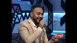 اغاني طرب MP3 يامدلل سيب دلالك | عبدالله الطيب اغاني و اغاني 2020 - حلقة عيد الفطر تحميل MP3