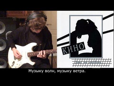 """Альбом """"Это не любовь..."""": 11 Музыка волн. Кавер/соло партия/караоке/как играть."""