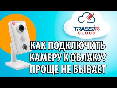Видеообзор TRASSIR Cloud