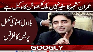 Watch PPP Chairman Bilawal Bhutto Live On 24th July 2021 |Googly News TV