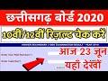 Chhattisgarh board Result 2020 CGBSE Board Result 2020 10th & 12th check cg result date declared