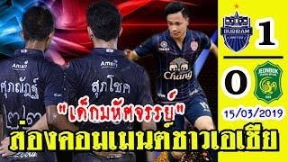 ส่องคอมเมนต์ชาวเอเชียชื่นชมเด็กไทยหลัง:บุรีรัมย์ ยูไนเต็ด 1- 0 ชุนบุค ฮุนได:ในฟุตบอล ACL 2019