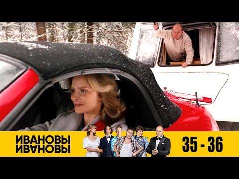 Ивановы-Ивановы - 35 и 36 серии