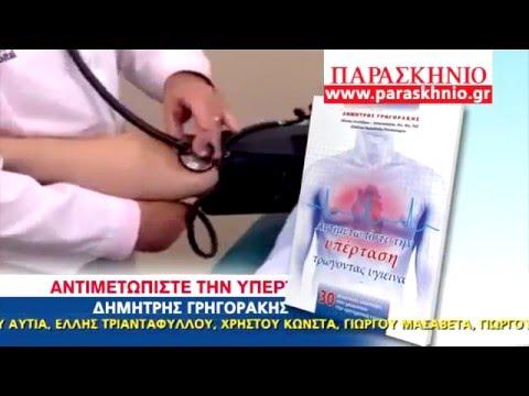 Πνευμονική υπέρταση σε ένα παιδί