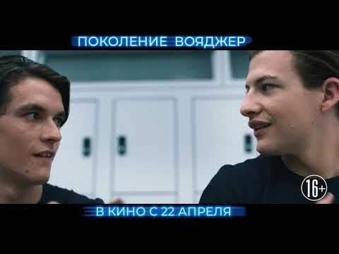 ПОКОЛЕНИЕ ВОЯДЖЕР (Voyagers, 2021) - финальный русский трейлер HD