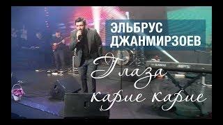 Эльбрус Джанмирзоев   Глаза Карие |  живой звук | Известия Hall 2018