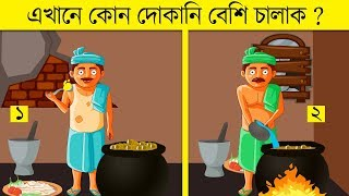 Horror Story - Bhuter Golpo | Rat Gobhir 2 | Ghost Cartoon